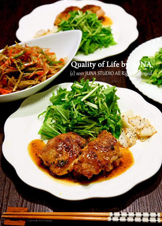 チキンステーキ ハニーレモンソース(ピスタチオ入り)とごぼうサラダ