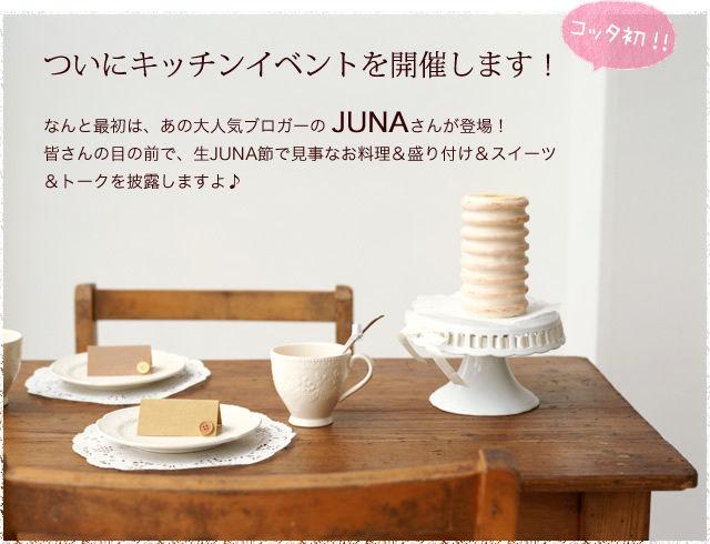 cotta×JUNA 東京で初のイベントをさせて頂くことになりました♪