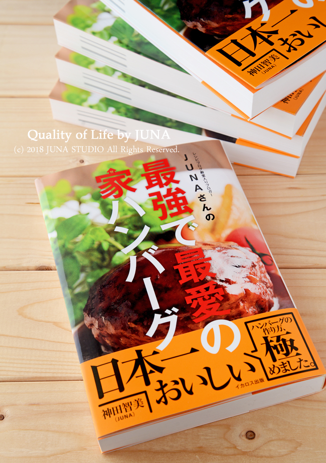 『JUNAさんの最強で最愛の家ハンバーグ』見本誌が届きました!