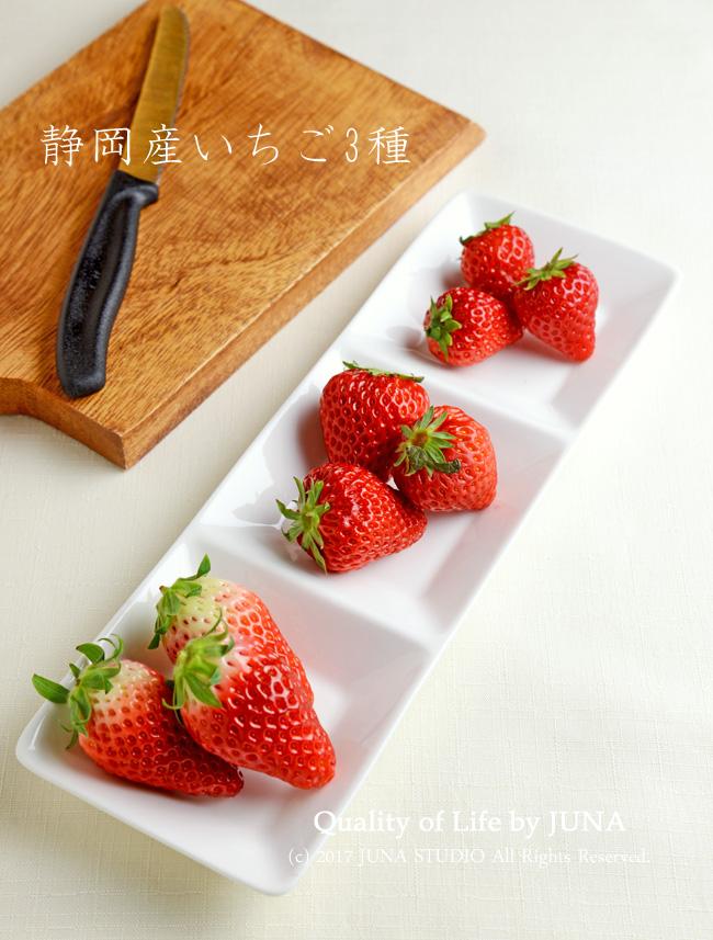 静岡産いちご3種 食べ比べレポ 「章姫」「紅ほっぺ」「きらび香」