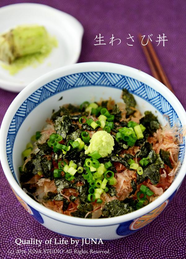 wasabi-don06161