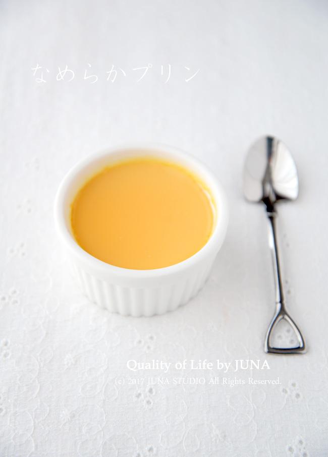 残った卵黄でなめらかプリン