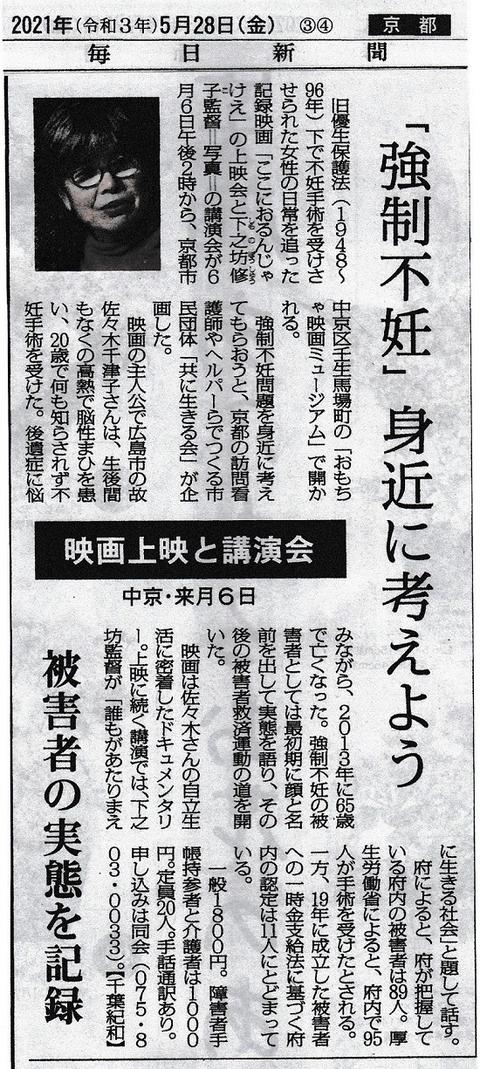 2021年5月28日付け毎日新聞京都版 - コピー - コピー