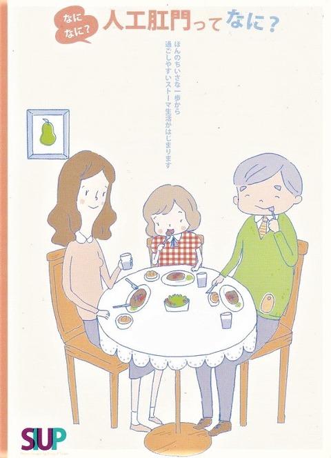 STUPの読本