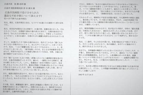 2003年佐々木さんの訴状 - コピー (2)