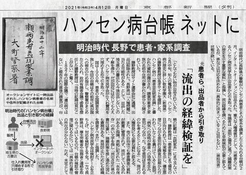 20210412京都新聞夕刊