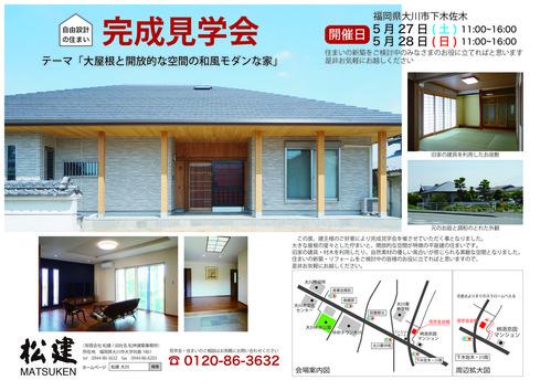 K様邸新築工事完成見学会のお知らせ