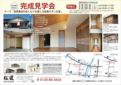 柳川市S様邸新築工事 完成見学会
