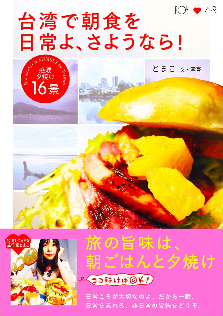 台湾で朝食を 日常よ、さようなら!帯_表1web