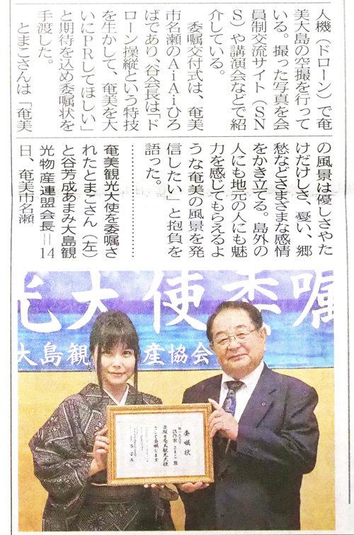 南海日日新聞P5150518mini