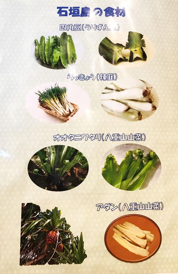 ひとし石垣の野菜