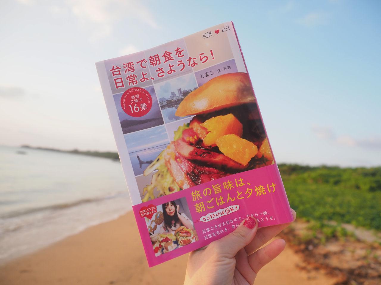 台湾で朝食を 日常よ、さようなら!とまこ