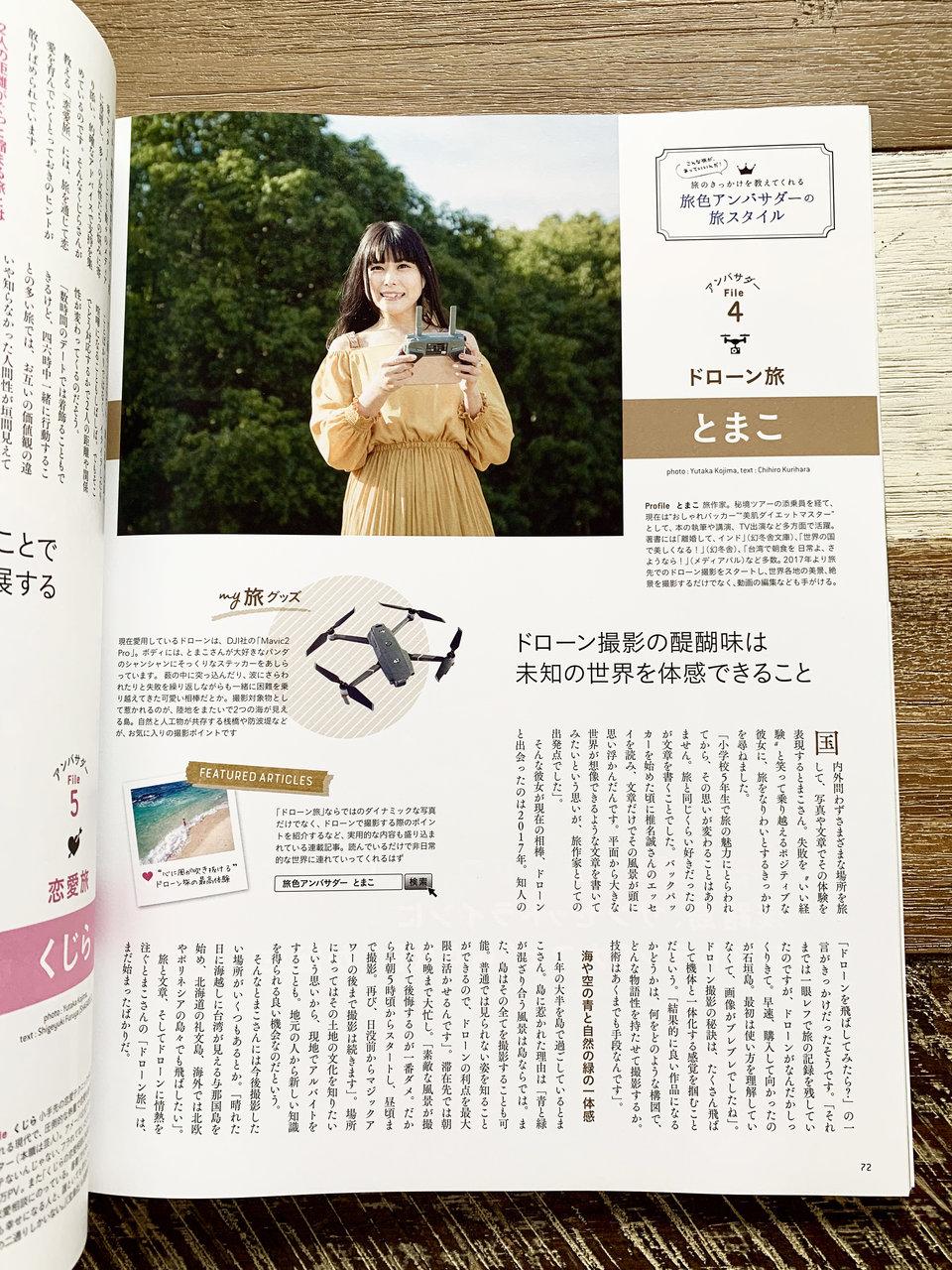 旅色とまこ雑誌
