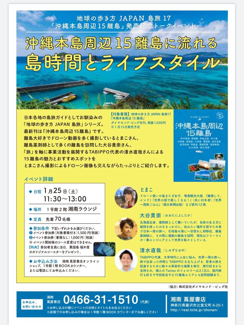 event_tomako