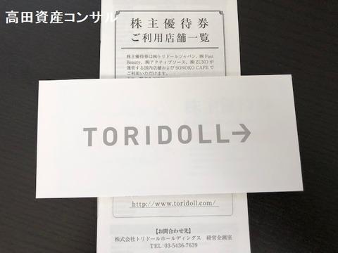 3397トリドール株主優待食事券