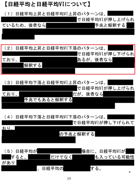 実践相場ノウハウ講座P19a