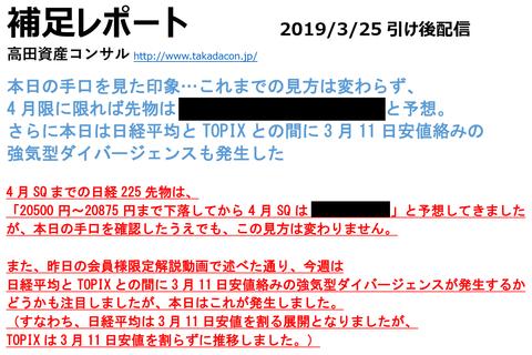 補足レポート2019年3月25日引け後号