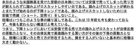会員レポート8月23日号抜粋