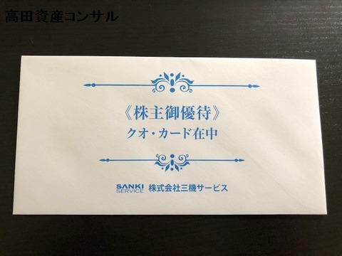 6044三機サービス株主優待20180930