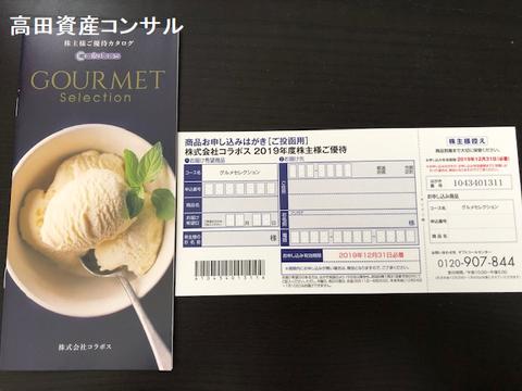 3908コラボス株主優待カタログ