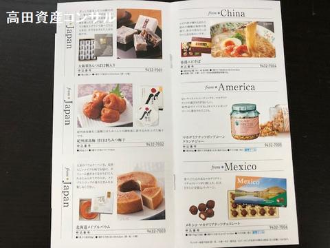 3173コミニクス株主優待カタログ1