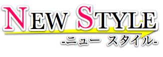 NEW STYLE | ニュースタイル