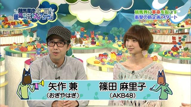うまプロ AKB48 篠田麻里子 SDN48 芹那 画像2