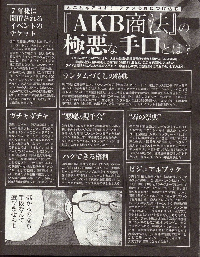 AKB48商法 画像