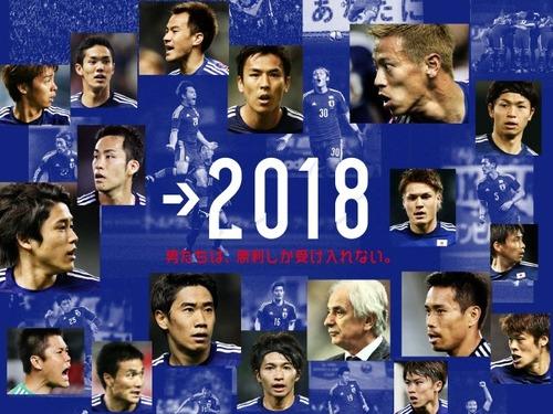 2018 FIFAワールドカップ  予選