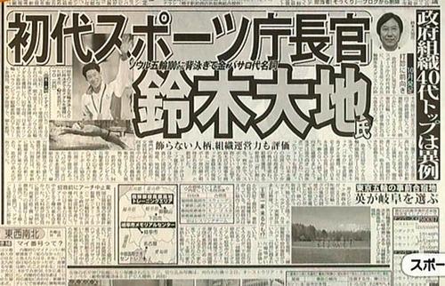 スポーツ庁初代長官に鈴木大地氏