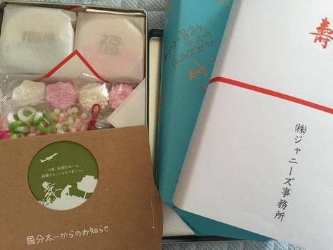 ファンクラブ会員に送られた手紙と菓子折り2
