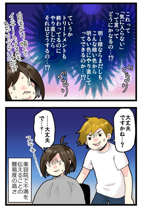 blog190813_4