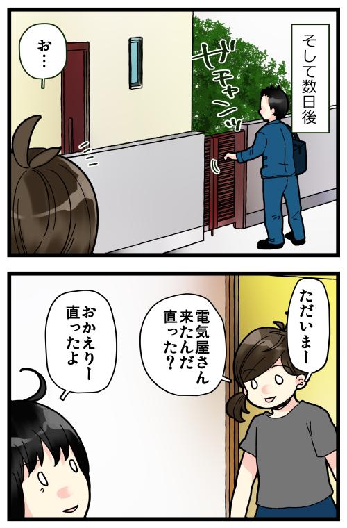 blog2009115_3
