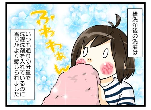 blog180926_5