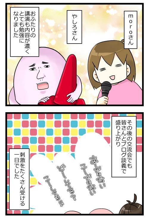 blog181102_2