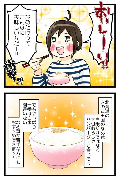 blog181028_4