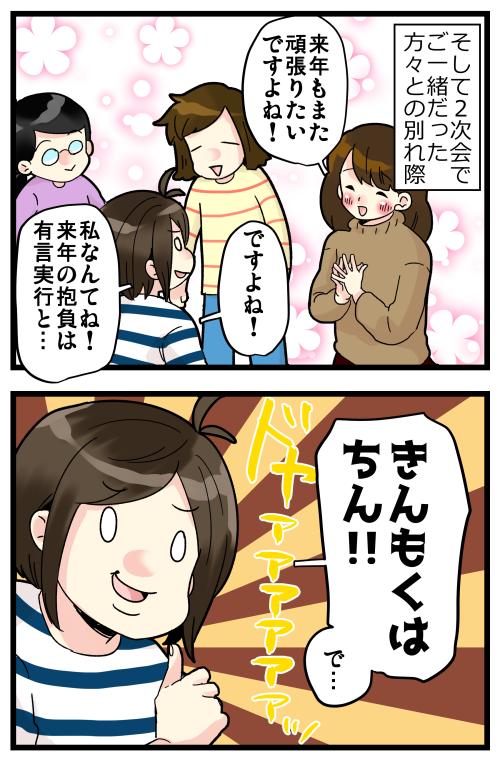 blog191217_6