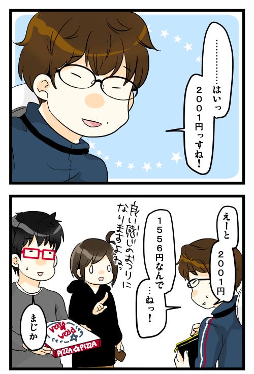 blog180409_3