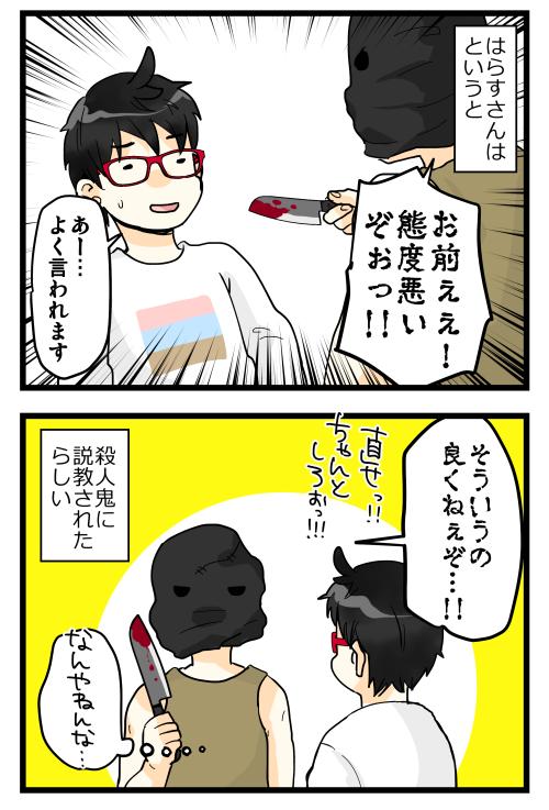blog190503_4