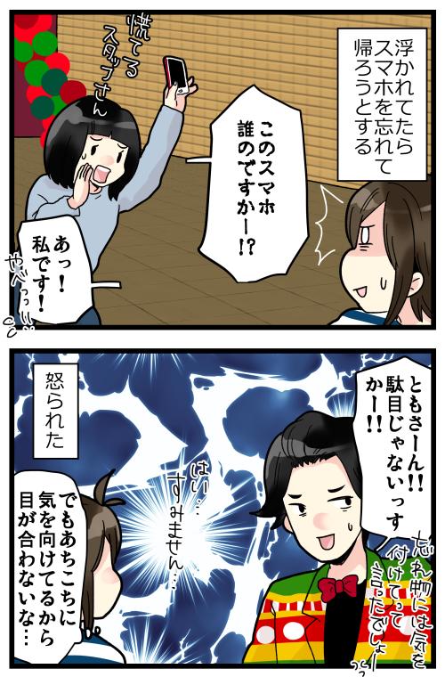 blog191217_5