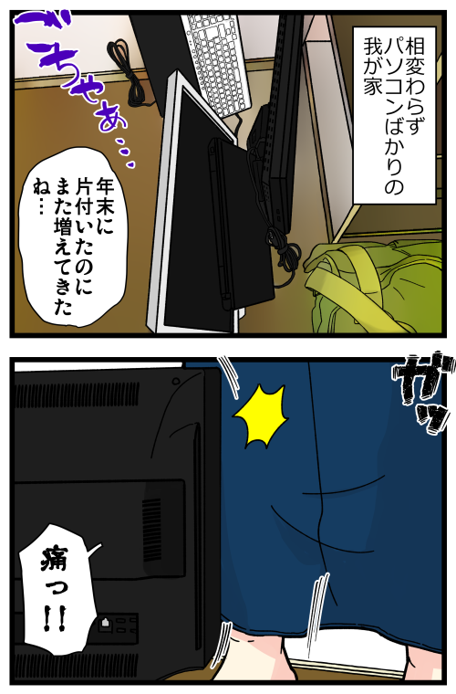 blog200129