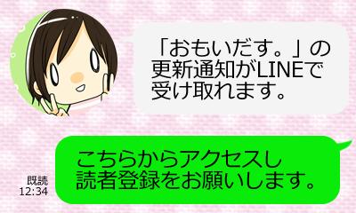 LINE001