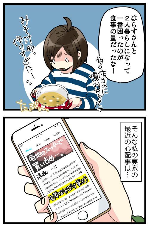 blog200331_3