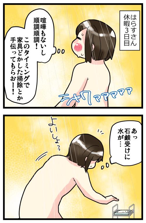 blog200422