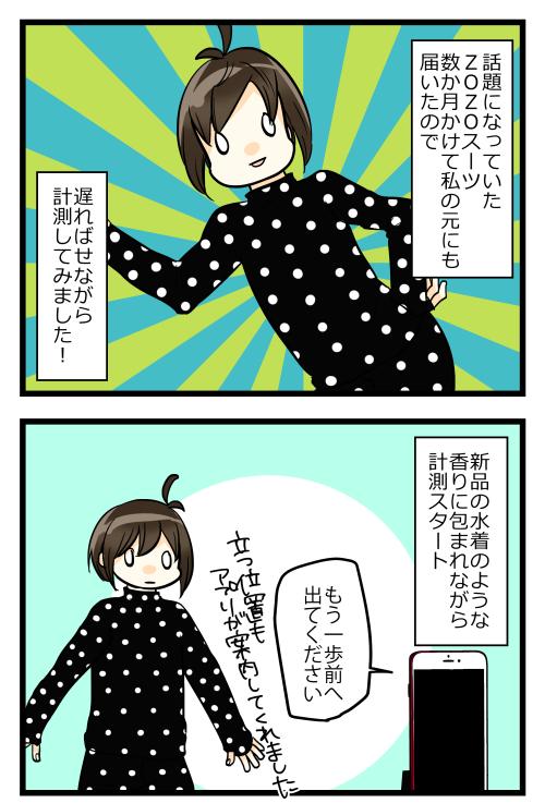blog180830
