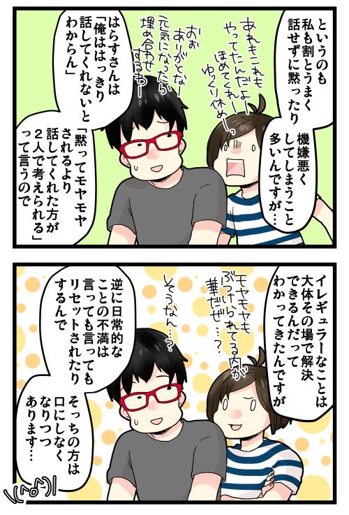 blog190825_4