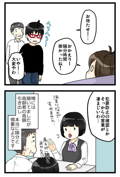 blog181210_4