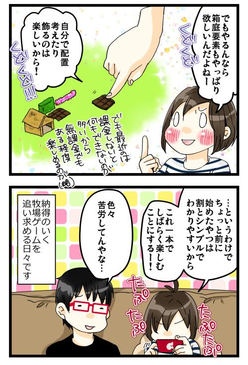 blog180219_4