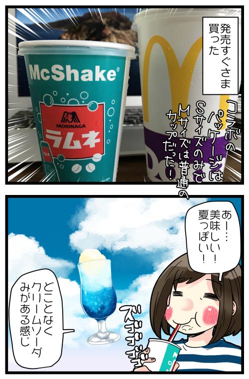 blog200530_3
