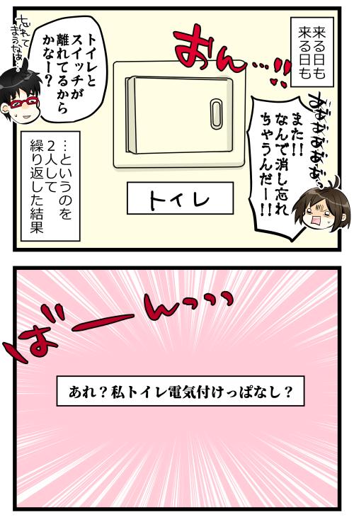 blog190320_2